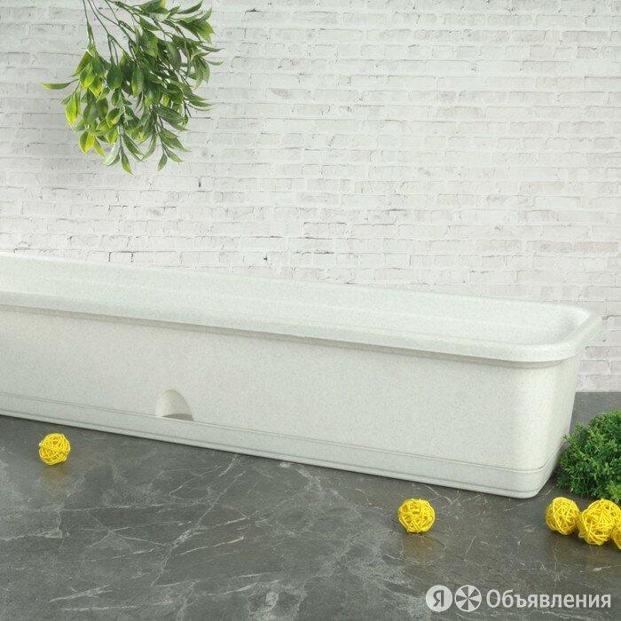 Ящик балконный с поддоном, 80 см, цвет мраморный по цене 1000₽ - Мебель для кухни, фото 0