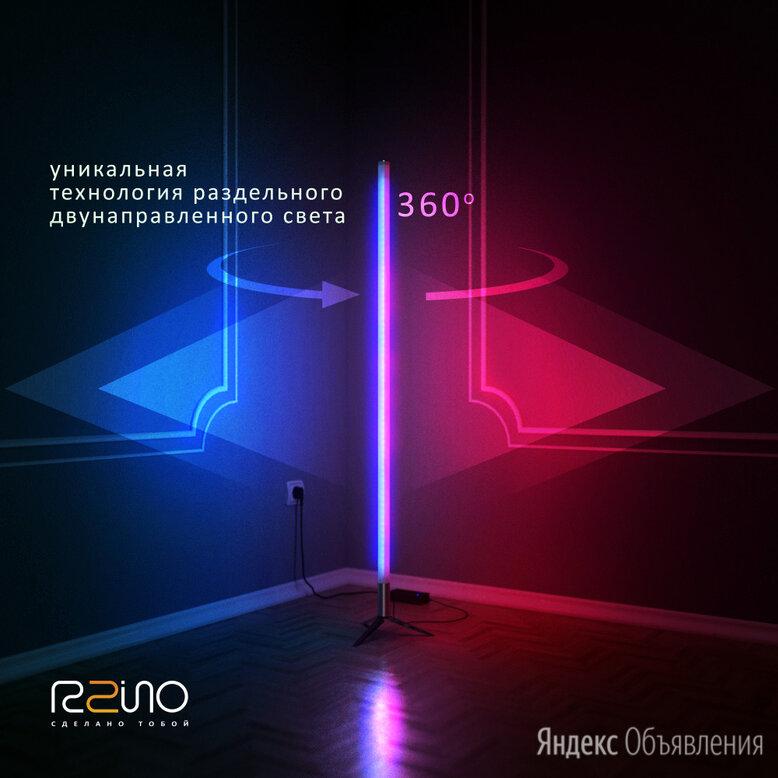 Торшер RGB 360 круговой по цене 7900₽ - Торшеры и напольные светильники, фото 0