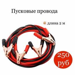 Прочие аксессуары  - Пусковые провода megapower m-20025, 200а, 2.5 м, 0