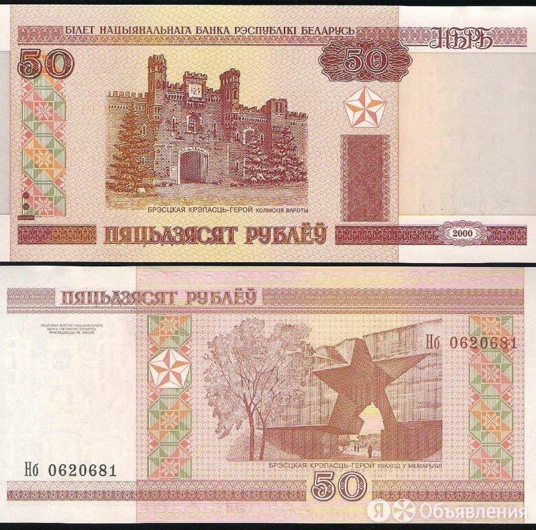 Беларусь 50 рублей 2000(2010) UNC №25 арт. В00500 по цене 10₽ - Банкноты, фото 0