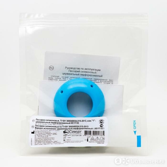 Пессарий цервикальный перфорированный (65/17/32), силиконовый по цене 4803₽ - Собаки, фото 0