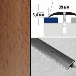 Плинтусы, пороги и комплектующие - Порог ламинированный полукруглый А39 39х5,4 мм Бук темный, 0