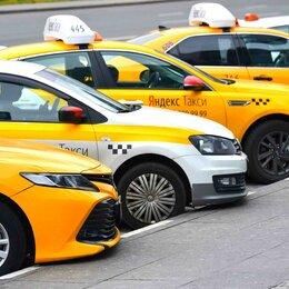 Водители - Водитель в службу Яндекс. Такси  (Ежедневные выплаты), 0