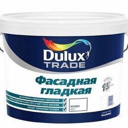 Краски - Краска Dulux Trade фасадная матовая гладкая  9,0л ВС, 0