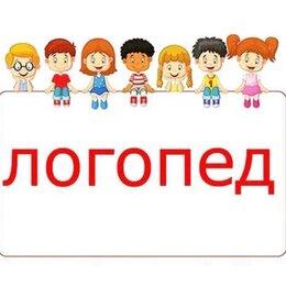 Наука, образование - Ищу вакансию учителя-логопеда в детском саду Канищева или Приокского, 0