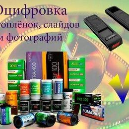 Фото и видеоуслуги - Оцифровка фотопленки, слайдов фотографий, 0