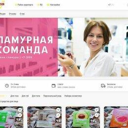 Интернет-магазин - Готовый интернет-магазин под косметику по РФ, 0