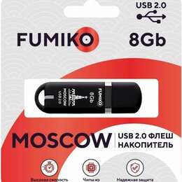 Экшн-камеры - FLASH DRIVE FUMIKO MOSCOW 8GB USB 2.0 BLACK, 0