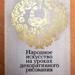 Искусство и культура - Народное искусство на уроках декоративного рисования, Т.Я.Шпикалова,1979 г., 0