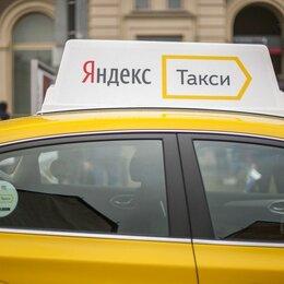 Водители - Водитель Яндекс такси, 0