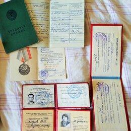 Документы - Коллекционные документы СССР, 0