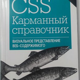 """Компьютеры и интернет - Эрик А. Мейер """"CSS. Карманный справочник"""", 0"""