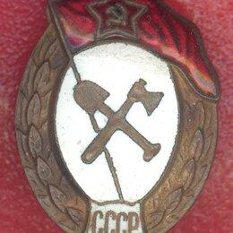 Жетоны, медали и значки - СССР знак за окончание Среднего военного училища строительства охранных систем, 0