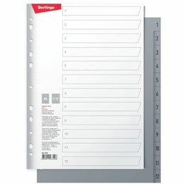 Расходные материалы - Разделитель листов  А4  цифровой  (1-12)  Berlingo, серый, пластик (50), 0