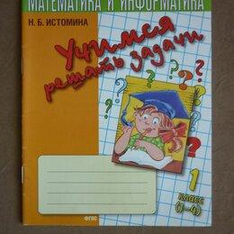 Учебные пособия - Математика 1 класс, 0