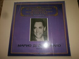 Виниловые пластинки - МАРИО ДЕЛЬ МОНАКО, тенор  Пластинки. Мелодия.…, 0