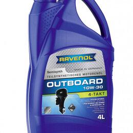 Двигатель и комплектующие  - Моторное масло для 4-T лод.моторов RAVENOL Outboardoel 4T SAE 10W-30 (4л) new, 0