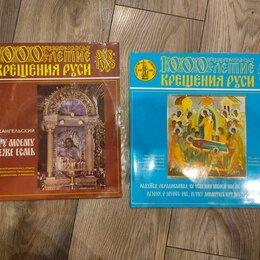 Виниловые пластинки - Две пластинки 1000 летия крещения Руси, 0