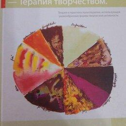 Наука и образование - Баер Удо «Творческая терапия—терапия творчеством. Теория и практика», 0