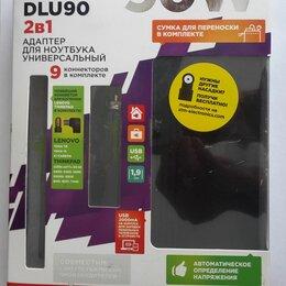 Блоки питания - Блок питания для ноутбука STM DLU90, 0