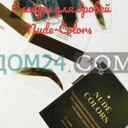 Приманки и мормышки - Слайды бровных оттенков, 0