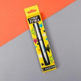 Письменные и чертежные принадлежности - Ручка лазер «Волшебная ручка», с фонариком, 0