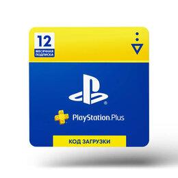 Карты оплаты - PlayStation Plus 12 месяцев Подписка , 0