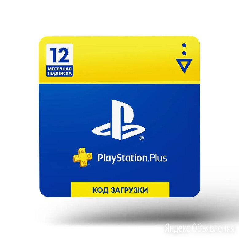 PlayStation Plus 12 месяцев Подписка  по цене 2799₽ - Карты оплаты, фото 0
