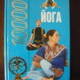 Спорт, йога, фитнес, танцы - 10000 советов. йога иванов, 0