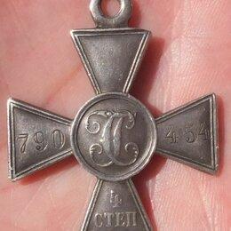 Жетоны, медали и значки - георгиевский крест серебряный 4 степени, царизм, 0