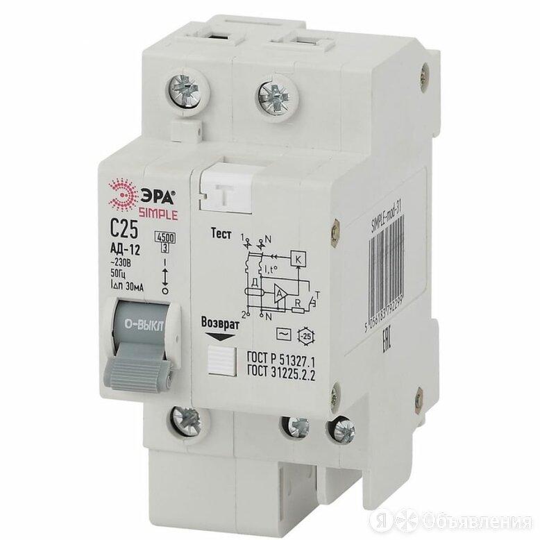Автоматический выключатель дифференциального тока ЭРА SIMPLE по цене 1029₽ - Электрические щиты и комплектующие, фото 0