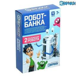 Коляски - Набор для опытов «Робот Банка» работает от батареек, 2 варианта сборки, 0