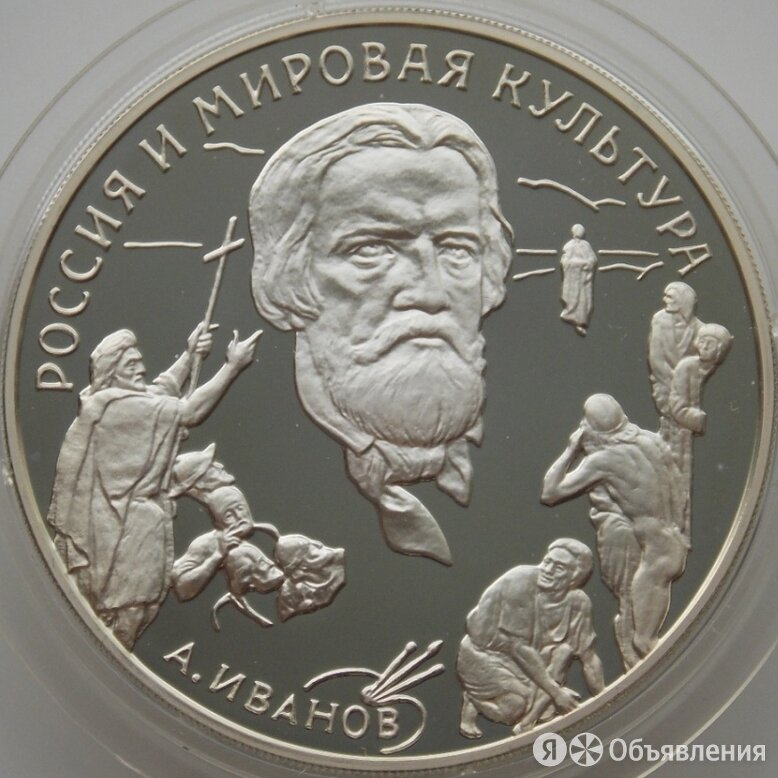 Россия 3 рубля 1994 Y529 Proof А. Иванов (АЮД) арт. 10014 по цене 2890₽ - Монеты, фото 0