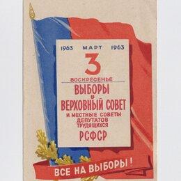 Документы - СССР Приглашение на выборы 3 марта 1963 год воскресенье Верховный Совет, 0