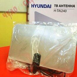 Антенны - Тв-антенна Hyundai H-TAI240, 0