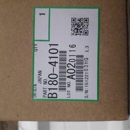Чернила, тонеры, фотобарабаны - Ремень вплавления в сборе гладкий Рико B180-4101, 0
