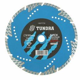 Диски отрезные - Сегментный отрезной алмазный диск TUNDRA TURBO, 0