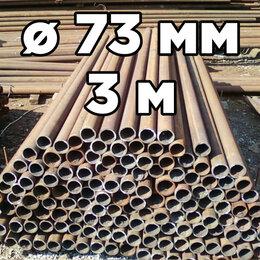 Металлопрокат - Труба НКТ Б/У (столб забора) диаметр 73мм стенка 5,5мм длина 3 метра, 0