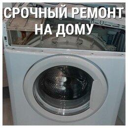 Ремонт и монтаж товаров - Ремонт стиральных машин. Мастер по ремонту стиральных и посудомоечных машин , 0