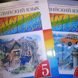 Наука и образование - Учебники Английский язык 5 класс , 4 класс , 2 класс.- новые, 0