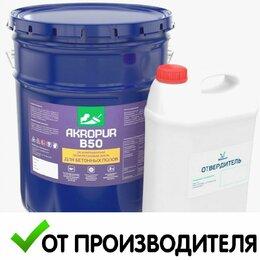 Краски - Краска для бетонных полов полиуретановая 18+2кг, 0