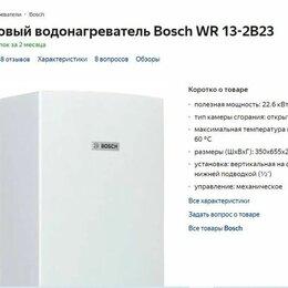 Водонагреватели - Газовый водонагреватель Bosh, 0