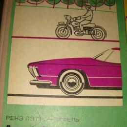 Техническая литература - Автомобиль и мотоцикл 1971 год, 0