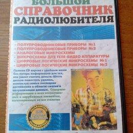 Музыкальные CD и аудиокассеты - CD диски Справочник Радиолюбителя , 0