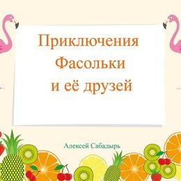 Детская литература - Приключения Фасольки и ее друзей ( детские стихи), 0