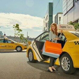 Водители - Водитель Яндекс такси. Ежедневные выплаты, 0