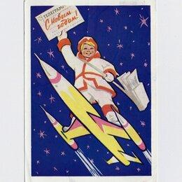 Открытки - Открытка СССР Новый год 1963 Бабин Гаусман подписана дети детство годовик, 0