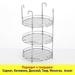 Решетки - Решетка для тандыры 3-ярусная, диаметр 20 см, с дополнительным кольцом, 0