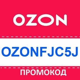 Подарочные сертификаты, карты, купоны - Озон промокод ozon, 0