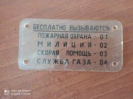 Другое - Табличка СССР от телефона таксофона Бесплатно…, 0